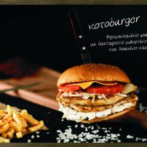 Κοτοburger