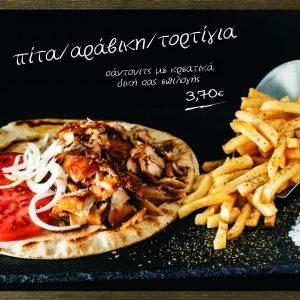 Πίτα/ Αράβικη/ Τορτίγια